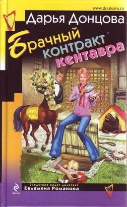 Брачный контракт кентрава. Дарья Довцова.