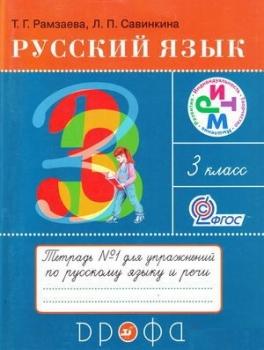Русский язык 3кл. Рабочая тетради, часть 1+2. Рамзаева