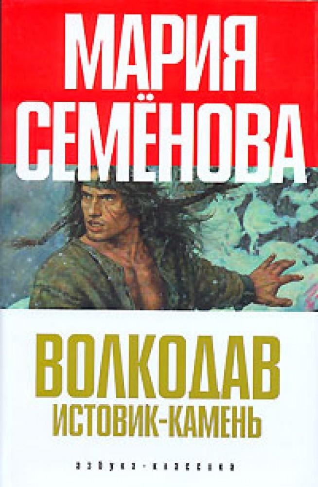 Волкодав истовик-камень. Мария Семёнова