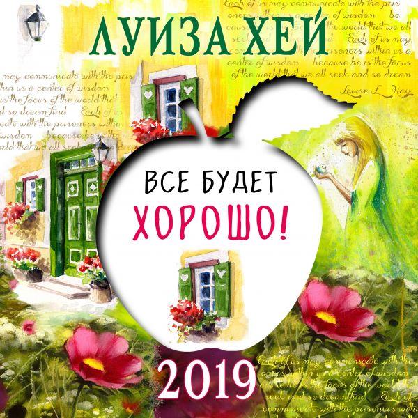 Календарь 2019 Все будет хорошо. Луиза Хей