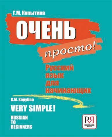 Очень просто! Русский язык для начинающих. Г.М. Копытина