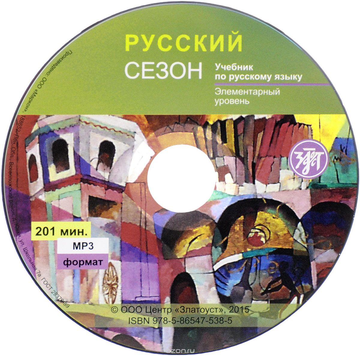 Русский сезон-1. Аудиоприложение к учебнику, 1CD