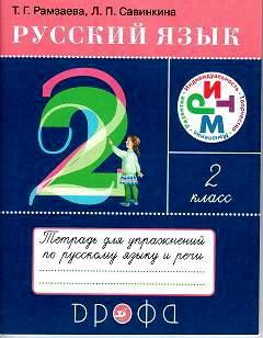 Русский язык 2 класс. Тетрадь. Рамзаева