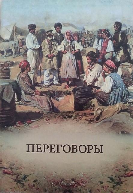 Переговоры. А.Шевцов