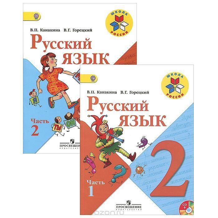 Русский язык 2 класс 1+2 части. Канакина, Горецкий