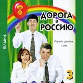 Дорога в Россию 3-1. Третий год обучения. Аудиоприложение - 1 СД