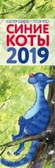 Календарь-планер 2019 Синие коты