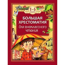 Большая Хрестоматия для внеклассного чтения,  1 - 4 класс.