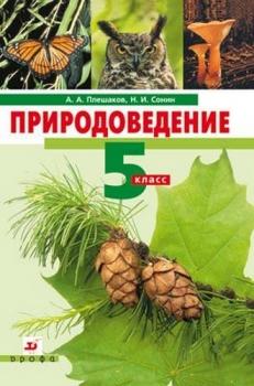 Природоведение 5 класс. А.А. Плешаков, Н.И. Сонин