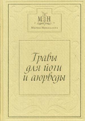 Травы для йоги и аюрведы. Мария Николаева