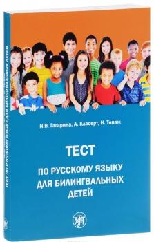 Тест по русскому языку для билингвальных детей. Гагарина, Н.В., Класерт А.,Топаж Н.