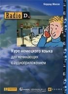 Курс немецкого языка для начинающих с аудиоприложением