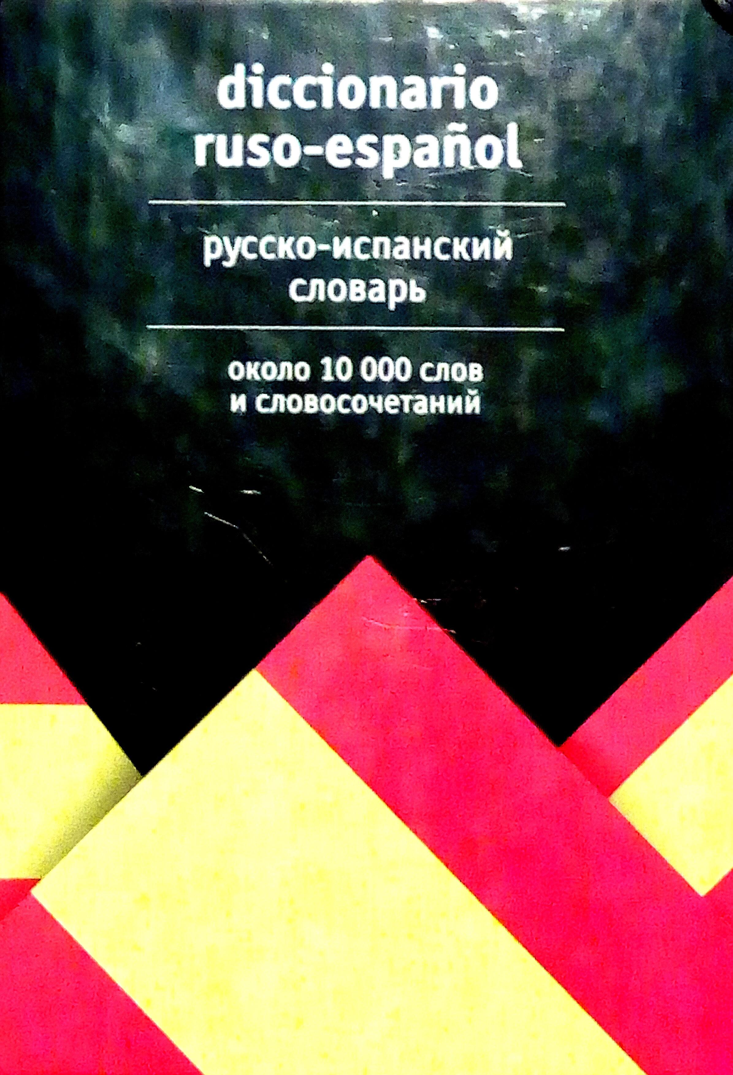 Русско-испанский словарь.