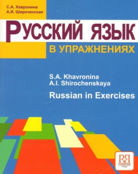 Русский язык в упражнениях. Хавронина, Широченская