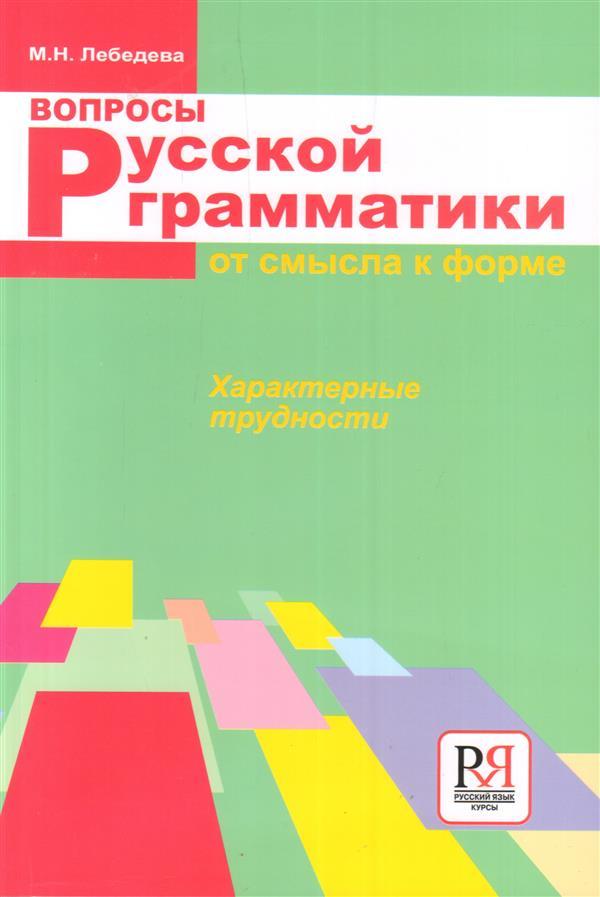 Вопросы русской грамматики: от смысла к форме. Характерные трудности. М. Н. Лебедева