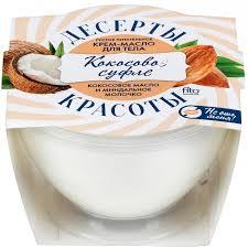 ДК Крем-масло для тела густое питательное Кокосовое Суфле, 220мл Десерты Красоты