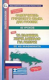 Самоучитель греческого языка для русских. 40 уроков.