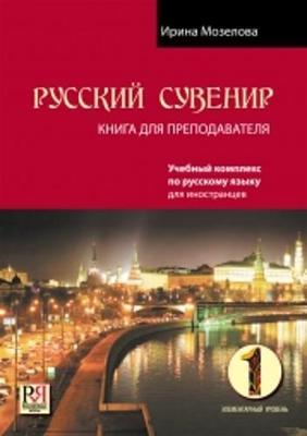 Русский сувенир. Книга для преподавателя. 1 Элементарный уровень. Ирина Мозелова.