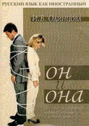 Он и она. Русский язык как иностранный. Пособие по развитию навыков чтения и устной речи. И.В.Одинцова.