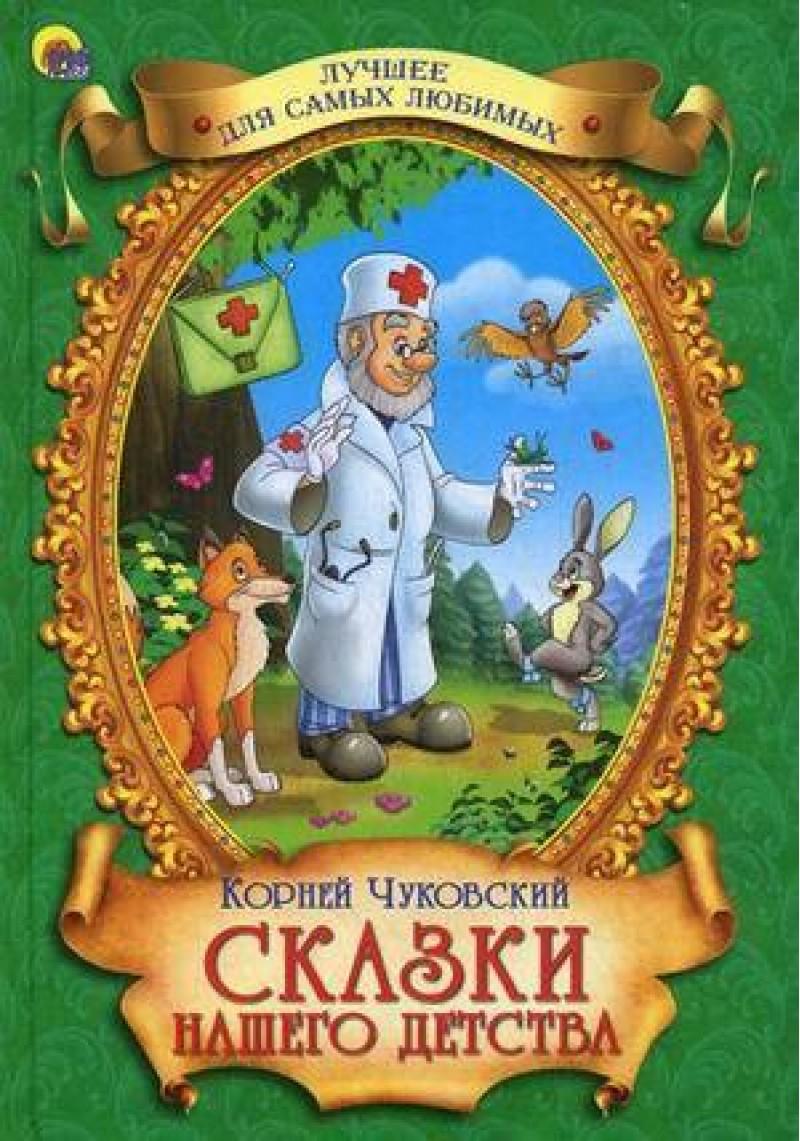 Сказки нашего детства. Корней Чуковский. Лучшее для самых любимых.
