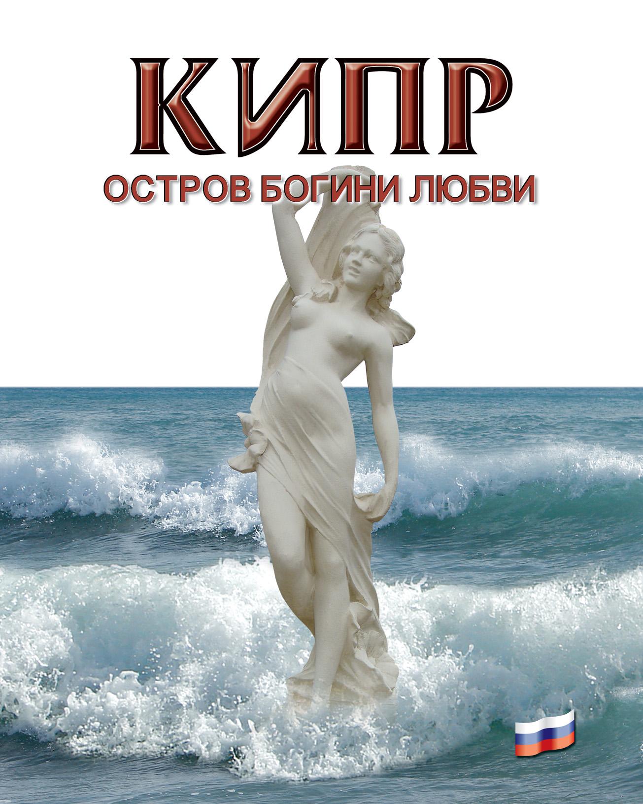 Кипр - Остров Богини Любви. С. Победимская, Б. Победимский