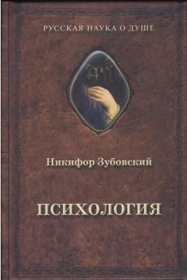 Психология. Никифор Зубовский