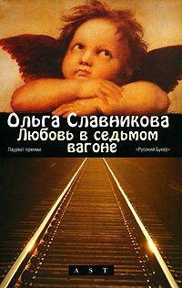 Любовь в седьмом вагоне. Ольга Славникова