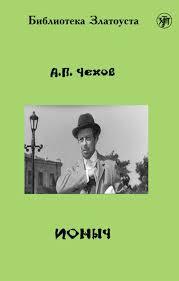 Ионыч. А.П. Чехов