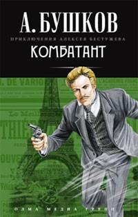 Комбат. А. Бушков