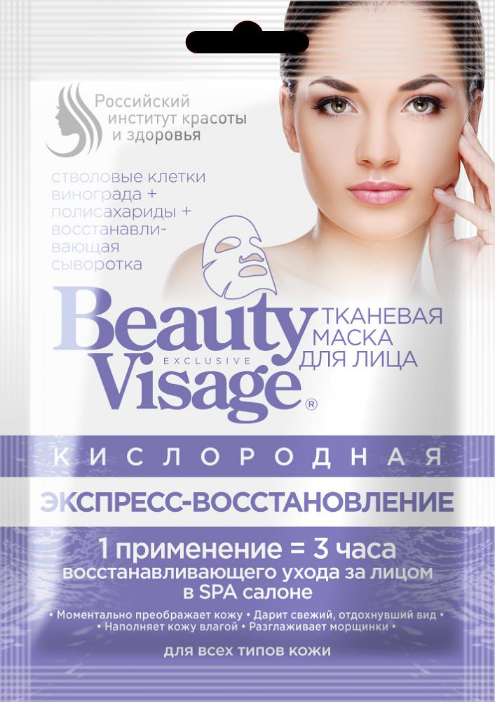 Beauty Visage Тканевая маска для лица Лислородная Экспресс-Воостановление
