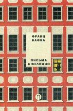 Письма к Фелиции. Франц Кафка