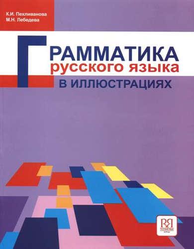 Грамматика русского языка в иллюстрациях. К.И. Пехливанова, М.Н. Лебедева
