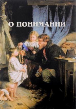 О понимании. А.Шевцов