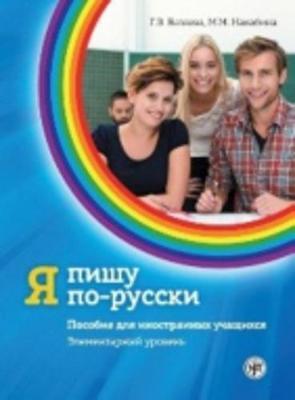 Я пишу по-русски. Елементарный уровень.