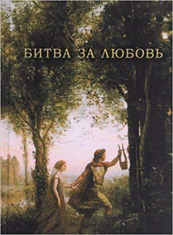 Битва за любовь. А.Шевцов
