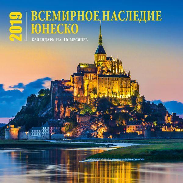 Календарь 2019 Всемирное наследие ЮНЕСКО