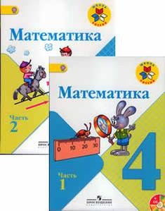 Математика 4 класс, 1+2 части. Моро