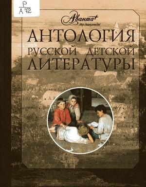 Антология русской детской литературы. Том 3