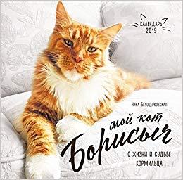 Календарь 2019 Мой кот Борисыч