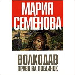 Волкодав право на поединок. Мария Семёнова