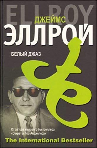 Белый джаз. Джеймс Эллрой