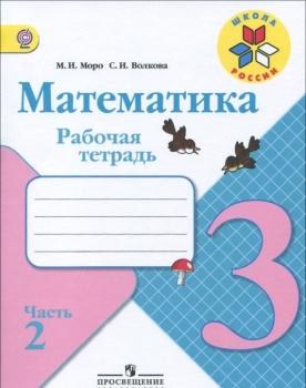 Математика 3 класс. Рабочая тетрадь, 2 часть. М.И. Моро, С.И. Волкова