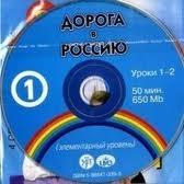 Дорога в Россию - 1. Аудио-приложение (комплект из 4-х СД). Первый год обучения.