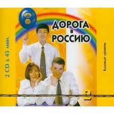 Дорога в Россию - 2. Аудиоприложение (комплект из 2-х СД). Второй год обучения.