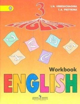 Английский язык 3 кл. Рабочая тетрадь. И.Н. Верещагина, Т.А. Притыкина