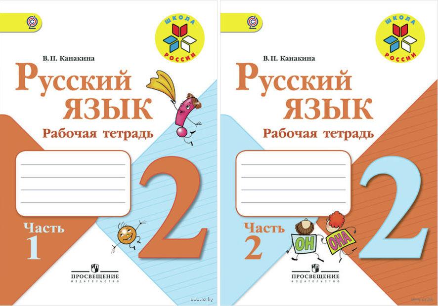 Русский язык 2 класс, Рабочие тетради часть 1+2. Канакина
