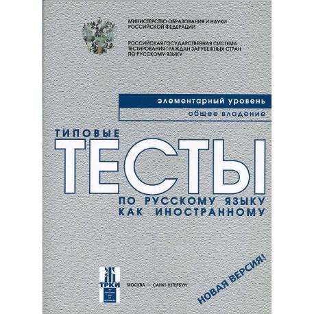 Типовые Тесты по русскому языку как иностранному. Елементарный уровень.