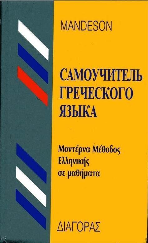 Самоучитель греческого языка.