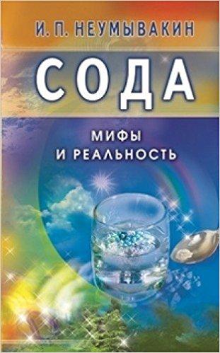 Сода. Мифы и реальность. И.П. Неумывайкин