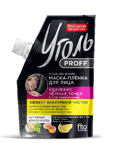 НР Удаление черных точек Маска-пленка для лица Угольная черная, 50гр